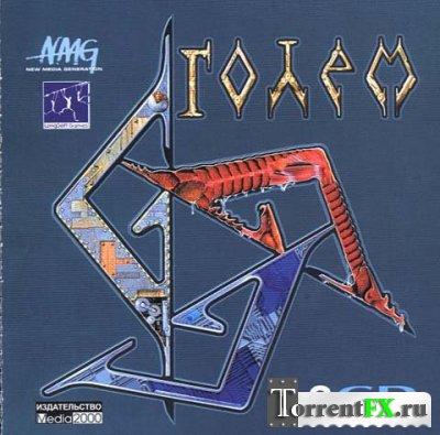 Голем / V.O.T.E.R. Golem (2001) PC