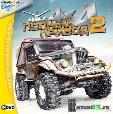 Полный привод 2: УАЗ (2008) PC | Лицензия