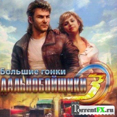Дальнобойщики 3: Большие гонки (2010) PC | Лицензия