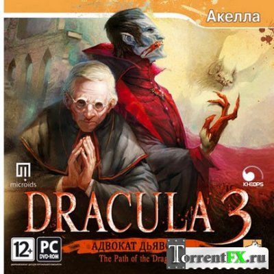 ������� 3: ������� ������� / Dracula 3: The Path of the Dragon (2008) PC