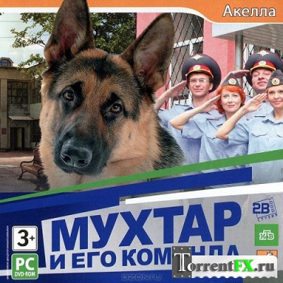 Мухтар и его команда (2012) PC | Лицензия