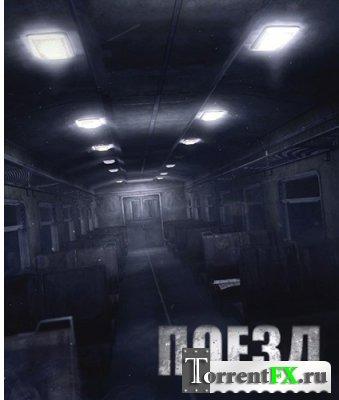 ����� / The Train (2013) PC | RePack �� jeRaff