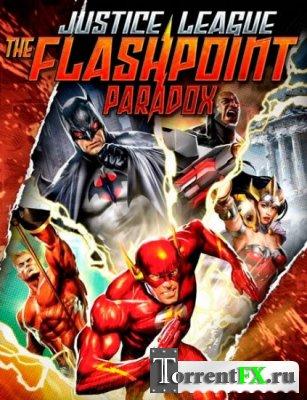 Лига справедливости: Парадокс источника конфликта (2013) DVDRip