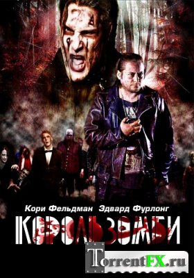 ������ ����� / The Zombie King (2013) HDRip | L1
