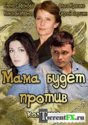 Мама будет против [01-04 из 04] (2013) SATRip