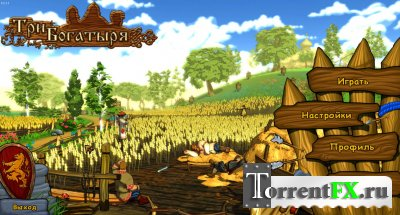 ��� �������� / Fairy Tales: Three Heroes (2008) PC | Repack