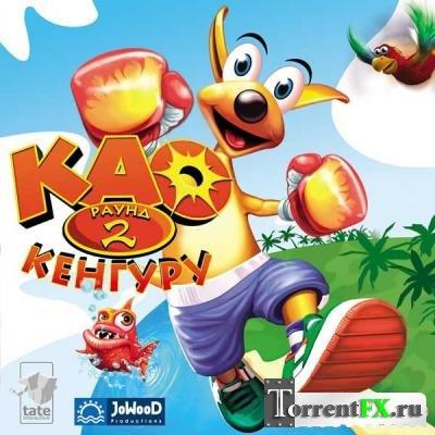 Као Кенгуру Раунд 2 / Kao the Kangaroo Round 2 (2005) PC
