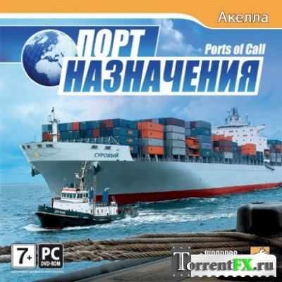 Порт назначения / Ports of Call Deluxe (2008) PC | RePack