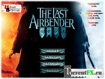 М. Найт Шьямалан: Повелитель стихий / M. Night Shyamalan: The Last Airbender (2011) PC