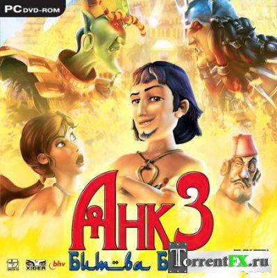 Анк 3: Битва Богов / Ankh 3: Battle of the Gods (2008) PC