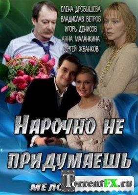 Нарочно не придумаешь (2013) SATRip