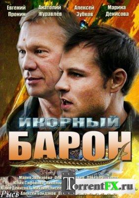 Икорный барон [01-16 из 16] (2013) SATRip