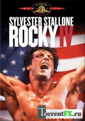 Рокки 4 / Rocky IV (1985) HDRip