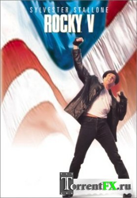 ����� 5 / Rocky V (1990) HDRip