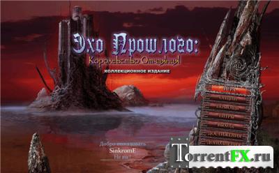 Эхо Прошлого: Королевство Отчаяния. Коллекционное издание (2013) PC