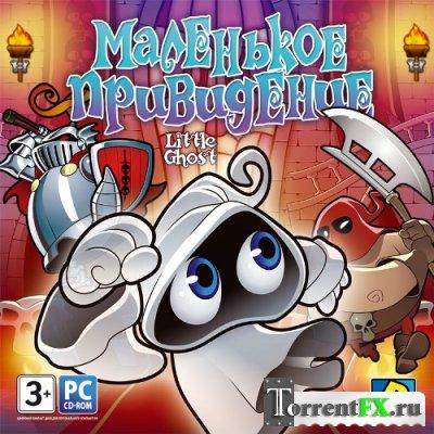 Маленькое привидение / Little Ghost (2008) PC
