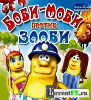 Боби-Моби против Злоби (2008) PC