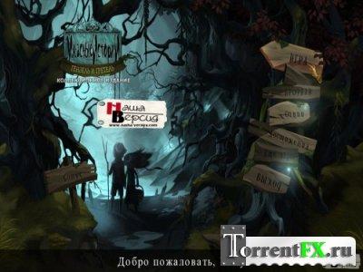 Ужасные Истории: Гензель и Гретель. Коллекционное издание (2013) PC