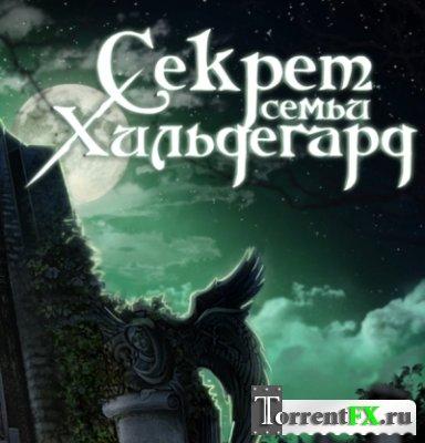 Секрет семьи Хильдегард / The Secret of Hildegards (2011) PC