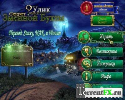 9 Улик: Секрет Змеиной Бухты / 9 Clues: The Secret of Serpent Creek (2013) PC
