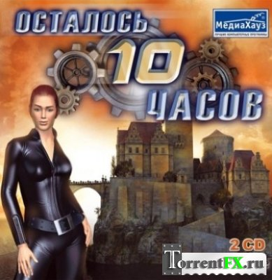 Осталось 10 часов / Technicus: 10 Hours Left (2005) PC