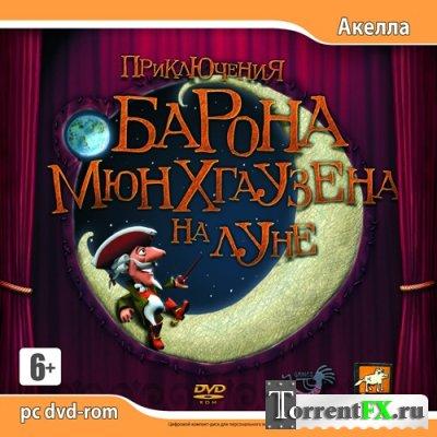 Приключения барона Мюнхгаузена на Луне (2007) PC