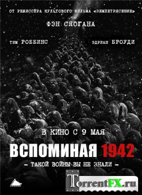 Вспоминая 1942 / Back To 1942 (2012) HDRip | НТВ+