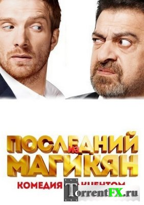 Последний из Магикян [01-04] (2013) SATRip