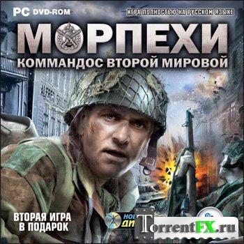 Морпехи. Коммандос Второй мировой (2009) PC | Repack