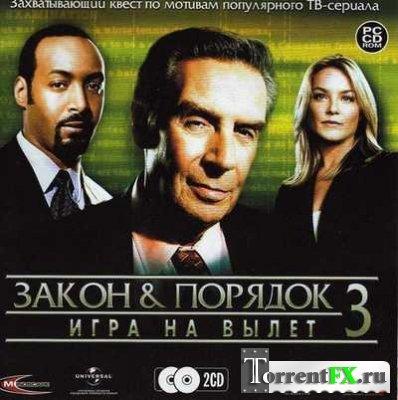 Закон и порядок 3: Игра на вылет / Law & Order: Justice Is Served (2005) PC