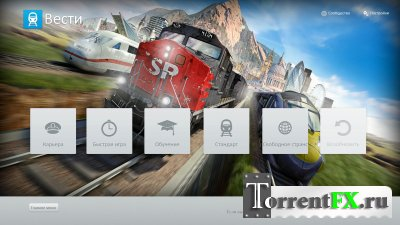 Train Simulator 2014 (2013) РС | RePack