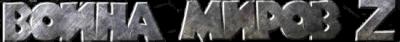 ����� ����� Z / World War Z (2013) BDRip-AVC