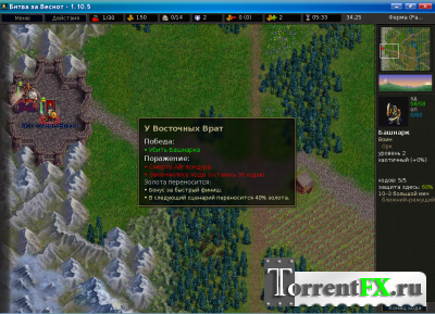Battle for Wesnoth 1.10.7 (2013) PC