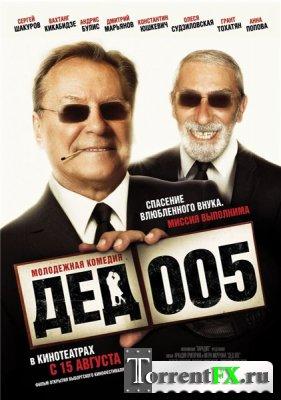 Дед 005 (2013) DVDRip от INTERCINEMA
