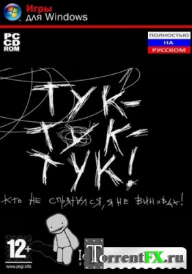 Тук-тук-тук / Knock-knock (2013) PC | Repack от =Чувак=