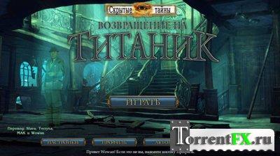 Скрытые тайны: Возвращение на Титаник (2013) PC