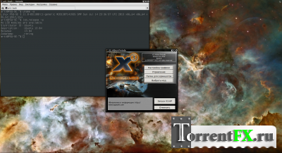 X3: Albion Prelude + X3: Terran Conflict (2013) Linux