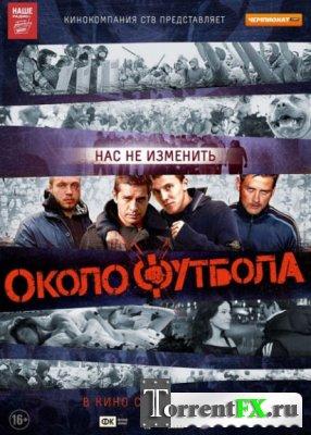 Околофутбола (2013) TVRip