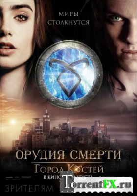 Орудия смерти: Город костей / The Mortal Instruments: City of Bones (2013) DVDRip