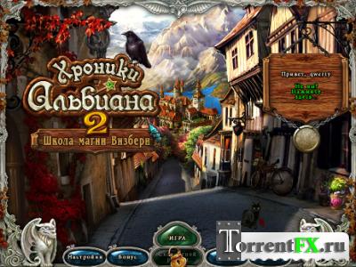 Хроники Альбиана 2. Школа магии Визбери (2013) PC