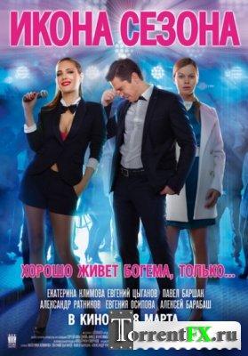 Икона сезона (2013) DVDRip | Лицензия