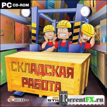 Складская работа / Forklift Truck Simulator 2009 (2010) PC