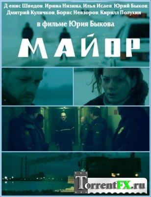 Майор (2013) SATRip