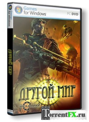 Другой мир / Steam Slug (2009) PC | RePack