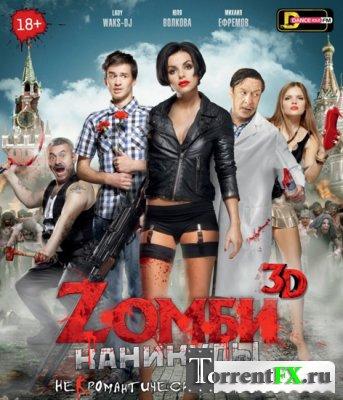 Zомби каникулы (2013) BDRip | Лицензия