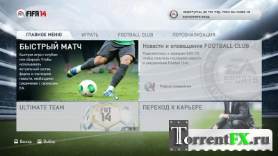 FIFA 14: Ultimate Edition [v2] (2013) PC | Repack от FileClub