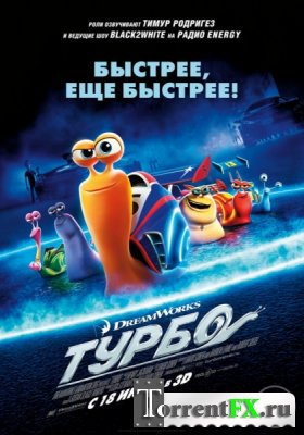 ����� / Turbo (2013) WEB-DLRip | iTunes