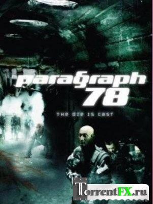 Параграф 78 / Paragraph 78 (2008) PC | RePack