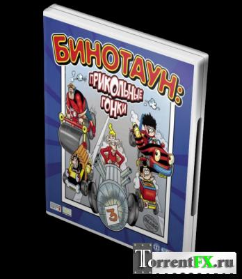 Бинотаун: Прикольные гонки / Beanotown Racing (2003) PC