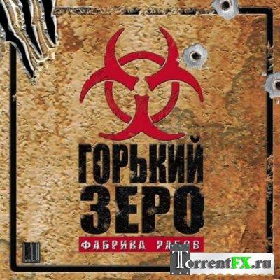 Горький Зеро: Фабрика рабов (2004) PC | Лицензия